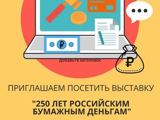 Мероприятия по финансовой грамотности