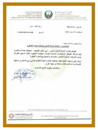 DUBAI CIVIL DEFENSE.png