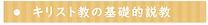 kirisutokyou-kisotekisekkyou.png
