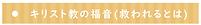 kirisutokyou-hukuinntoha.png