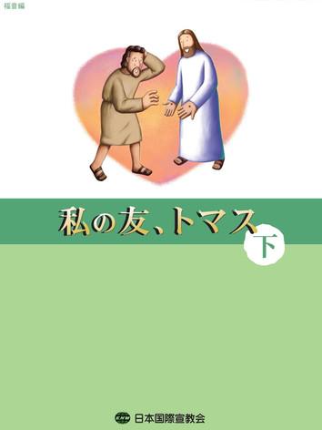 トマス(下)