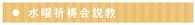suiyoukitoukai-sekkyou.png