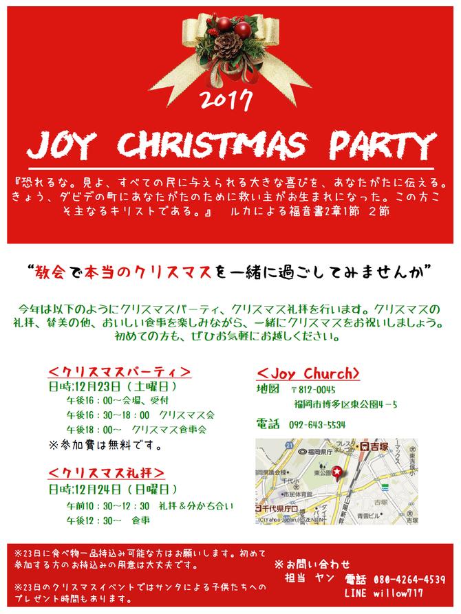 クリスマス会・クリスマス礼拝のお知らせ