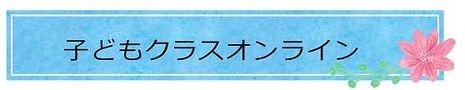 kodomokurasu.jpg