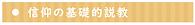 sinnkounokisotekisekkyou-1.png