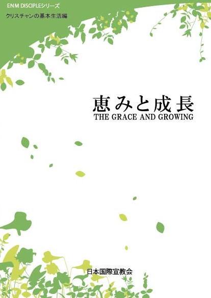 GraceNgrow-cover (2).jpg
