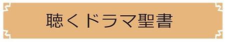 聴くドラマ清書-01n.jpg