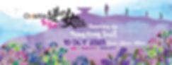 RQ2020_website banner.jpeg