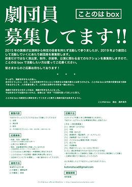 劇団員募集(常時).jpg