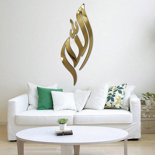 Allah yazı tablo