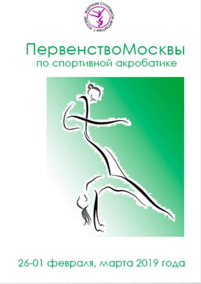 Первенство города Москвы по спортивной акробатике.