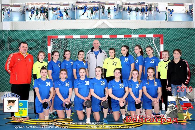 Финальный этап Первенства России по гандболу среди команд девушек          до 17  лет ( 2002-2003 г.