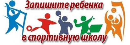 """ГБУ """"СШОР № 53"""" Москомспорта объявляет набор детей в спортивную школу в группы начальной подготовки"""