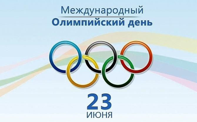 Международный Олимпийский день!