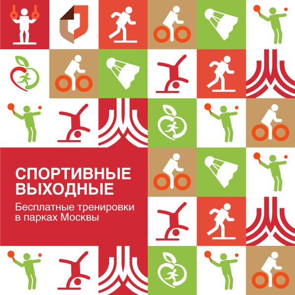 Департамент спорта города Москвы запустил проект «Спортивные выходные».