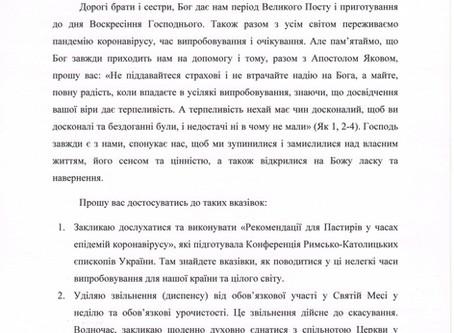 COVID-19: Декрет Єпископа Леона Дубравського