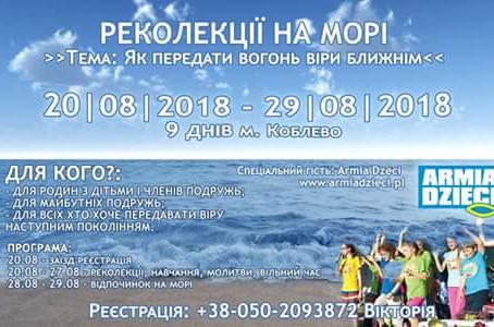 """Реколекції з """"Армією дітей"""" в Коблево"""