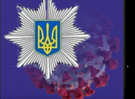Поліція VS вірус COVID-19: Лист з ГУНП в Хмельницькі області