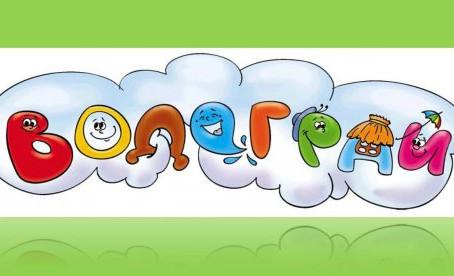 Конкурс по передплаті дитячого журналу«ВОДОГРАЙ»