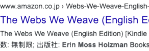 The Webs We Weave Goes to Japan