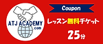 Coupon(日本語).png