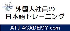 外国人社員の日本語トレーニング