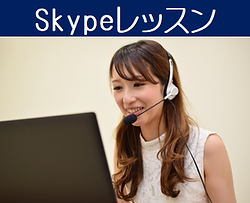 Skypeレッスン