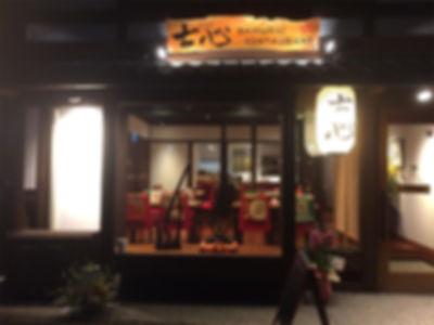 士心外観(金閣寺店)