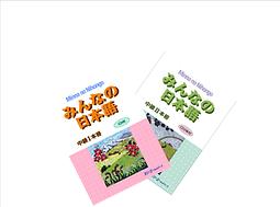 日檢|JLPT|N1|N2|N3|N4|N5|旅遊會話|日常會話|日本文化|商務會話|日本企業|面試|敬語|日籍老師|日本人|日本語|日語|線上|Skype|網路視頻|家教|補習班|價格|便宜|Japanese|language|tutor
