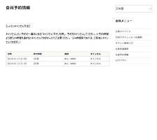 会員予約情報.png