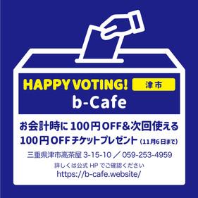 happyvotingbcafe.jpg