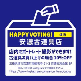 happyvoting安濃古道具店.jpg