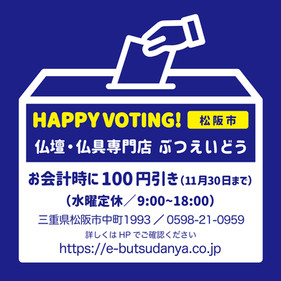 happyvotingbutsu.jpg