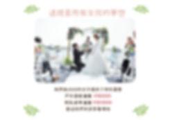 婚禮DM網頁-04.jpg