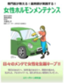 女性ホルモンメンテナンス高解像表紙_edited.jpg