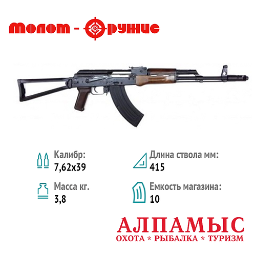 МА-136-02 (415 мм)
