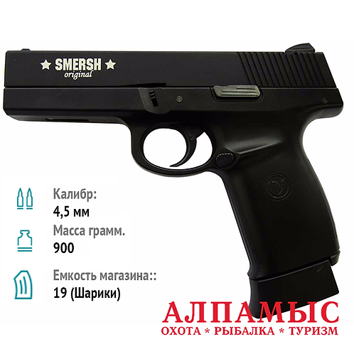 Smersh H61