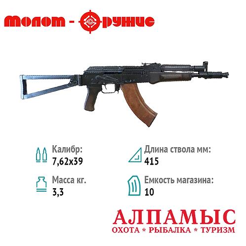 Армз МА-136-04