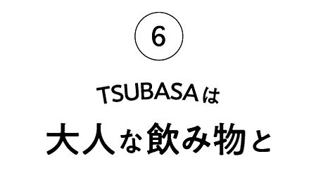 title_tsubasa.jpg