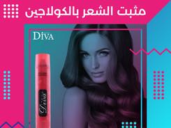 أدارة و تصميم صفحة Diva العراق