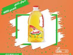 أدارة و تصميم صفحة مركز الحياة في بغداد