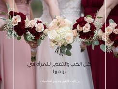 أدارة و تصميم صفحة ون نايت للزهور