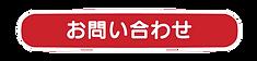 喜神サービス-お問い合わせロゴ.png
