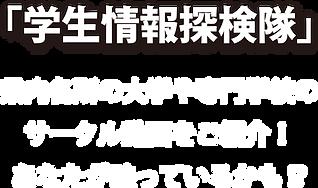 学情探検隊.png
