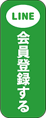 LINE会員登録する.png