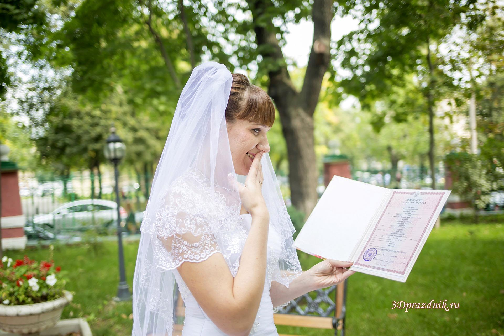 Невеста и свидетельство о браке