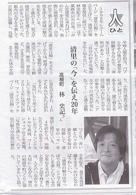 19.11.01 八ヶ岳ジャーナル.jpg