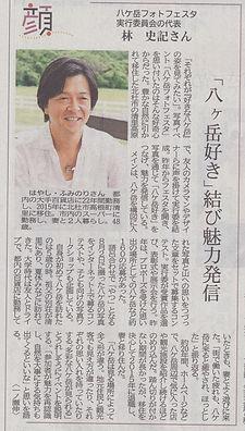 17.08.16 山梨日日新聞.jpg