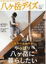 八ヶ岳デイズ表紙.jpg