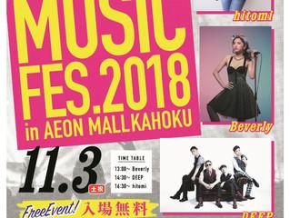 KAHOKU MUSIC FES.2018 VR体験コーナー